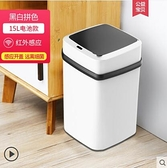 家用智慧垃圾桶可愛少女帶蓋廁所廚房臥室衛生間自動垃圾桶感應式NMS【蘿莉新品】
