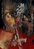 血修會系列(2):無罪之血