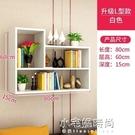 免打孔牆面壁掛式吊櫃臥室牆壁隔板創意家用書架牆裝飾 【全館免運】