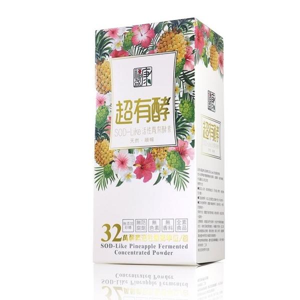 現貨【福盈康】超有酵 SOD-Like 活性鳳梨酵素 暢通酵素 20包/盒