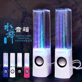 創意噴泉水舞電腦音響台式筆記本usb迷你音箱家用2.0低音炮七彩燈 都市韓衣