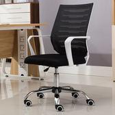 電腦椅家用會議辦公椅麻將升降轉椅職員宿舍椅學生椅座椅網布椅子MJBL