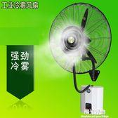 工業噴霧風扇掛壁式水冷霧化降溫牛角壁扇加濕水霧大電扇搖頭壁掛 220v igo陽光好物