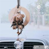 汽車掛件 車載可愛香水掛飾汽車內飾創意掛件絲帶泰迪熊后視鏡香薰飾品吊墜