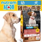 此商品48小時內快速出貨》(送購物金200元)Nutram加拿大紐頓》S2雞肉+燕麥幼犬犬糧-2kg(超取限2包)
