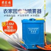 噴霧器電動農用智慧新背負式充電多功能打藥機農藥高壓鋰電池噴壺【雙十二快速出貨八折】