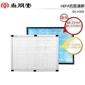 尚朋堂SPT HEPA抗菌濾網 SA-H360 適用SA-2255F SA-2258DC SA-2203C SA-2203C-H2