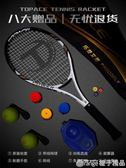 網球拍單人初學者帶線回彈套裝訓練器專業碳素一體女大學生男雙人   (橙子精品)