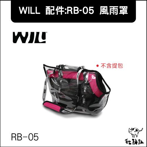 WILL RB-05系列[寵物包專用防風雨罩]