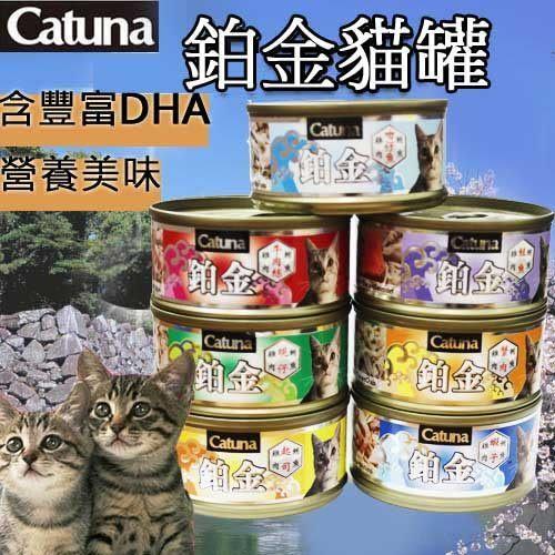 【ZOO寵物樂園】Catuna鉑金》貓罐雞肉底(七種口味)*1罐‧白金般的享受