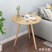 簡約休閒小桌子沙發床頭邊幾迷你桌風現代小圓茶幾 FF1302【衣好月圓】