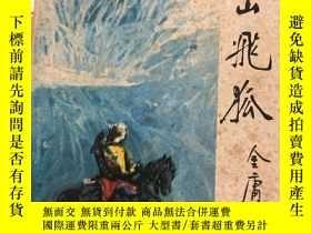 二手書博民逛書店罕見《雪山飛狐》金庸小說國內早期經典版本!Y165024 四川省