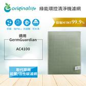 美國牌Germ Guardian:AC4100【Original life】空氣清淨機濾網 全新加強版