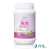 【老行家】燕窩膠原蛋白(600顆/瓶)