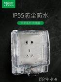 施耐德防濺盒 插座保護套防水盒 天甲一位浴室衛生間透明保護面蓋 卡卡西