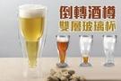 【NF雙層啤酒杯】雙層玻璃杯 創意透明果...