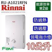 【fami】林內熱水器 傳統型熱水器 RU-A1021RFN 10公升 屋外型熱水器