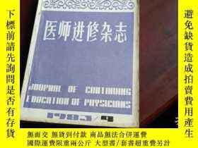 二手書博民逛書店罕見醫師進修雜誌1983.4-12(共9期)Y270271