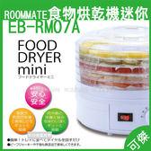 迷你食物烘乾機 EB-RM07A 食物烘乾機 水果和蔬菜好保存 烘乾食物 日本 代購+現貨 周年慶特價 可傑