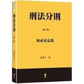 刑法分則(上):財產法益篇(3版)