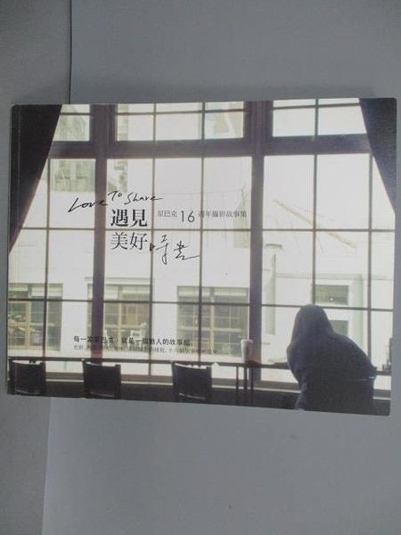【書寶二手書T7/攝影_EY1】Love to Share遇見美好時光-星巴克16周年攝影故事集
