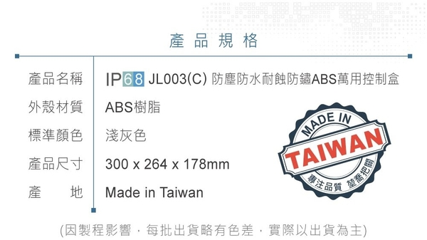 『堃喬』JL-003(C) 透明上蓋 掀蓋式控制盒 ABS IP68 防塵防水控制盒 耐蝕防鏽『堃邑Oget』