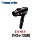 【Panasonic 國際牌】負離子吹風機 EH-NE21