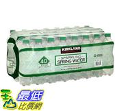 [COSCO代購] W1130805 Kirkland Signature 科克蘭 氣泡水 500毫升 X 40瓶