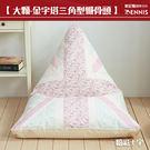 【班尼斯國際名床】~歐洲經典款‧卡哇伊~英國大型金字塔三角型~懶骨頭沙發椅/豆豆椅