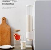 一次性杯子架自動取杯器家用掛壁式飲水機放紙杯杯子的收納置物架 創意空間