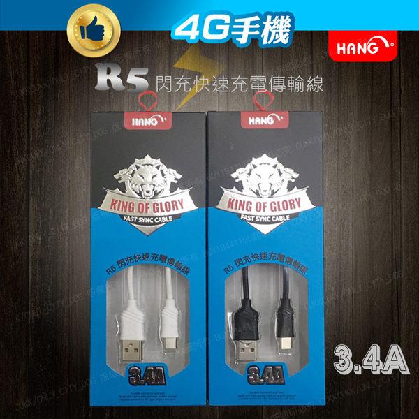 HANG R5 閃充傳輸線 3.4A 快速充電線 1米 快充 傳輸線 數據線 蘋果/安卓/Type-c【4G手機】