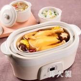 220V燉盅陶瓷隔水電燉鍋bb煲大容量嬰兒寶寶全自動家用煲湯粥 FR11397『男人範』