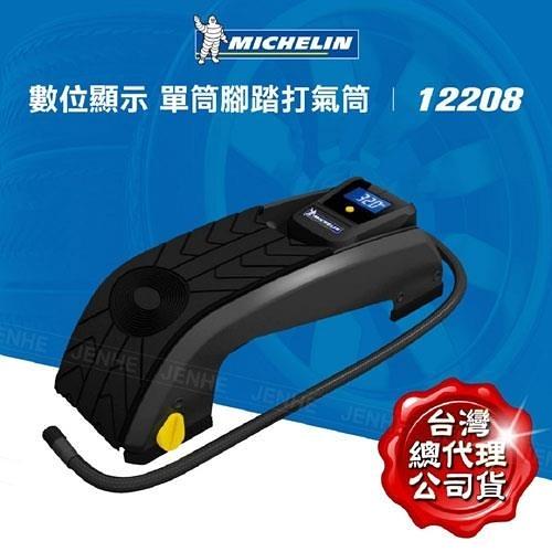 Michelin 米其林 數位錶顯示型單筒踏氣機 12208【原價1290↘現省300】