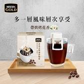 雀巢金牌濾掛咖啡100%阿拉比卡烘焙花香.深烘焙8gx10入
