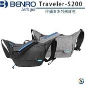 【 黑色】BENRO 百諾 Traveler 行攝者系列側背包 S200 黑色