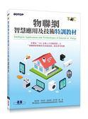 (二手書)物聯網智慧應用及技術特訓教材