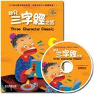 【奇買親子購物網】幼兒版三字經(1書1CD)