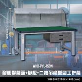 【辦公 】大富WHD PYL 150N 耐衝擊桌面掛板二抽吊櫃重型工作桌辦公 工作桌零件櫃抽屜櫃