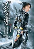 刀劍蒼穹(33)