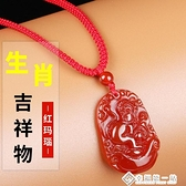開運系列 2021年生肖屬蛇開運吉祥物麟猴拱吉紅瑪瑙吊墜項錬紅繩掛件男女款 幸福第一站