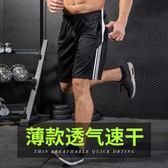 運動短褲男健身褲籃球訓練速干跑步五分褲寬鬆夏女休閒薄款中褲