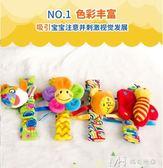 嬰兒搖鈴玩具0-3個月新生兒布藝鈴鐺1歲寶寶訓練毛絨布藝手腕搖鈴    瑪奇哈朵