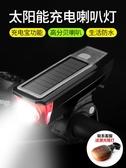 自行車燈車前燈強光手電筒太陽能充電喇叭夜騎行燈山地車配件裝備   魔法鞋櫃