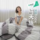 #TCL26#奧地利100%TENCEL涼感純天絲6x7尺雙人特大床包枕套+舖棉涼被組/床單 空調被 四季被