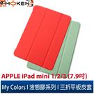 【默肯國際】My Colors液態膠系列APPLE iPad mini 1/2/3 (7.9吋)新液態矽膠 休眠喚醒三折平板保護殼