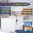 爆亮! LED 標準版 平板燈 40W ...
