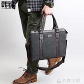 韓錦商務公文包帆布包男包手提包男士文件單肩包斜跨包14寸電腦包 造物空間