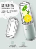 小熊玻璃榨汁杯便攜式榨汁機家用電動迷你小型水果全自動果汁機  Cocoa