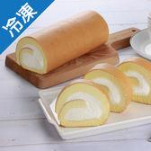 北海道生乳卷/條【愛買冷凍】