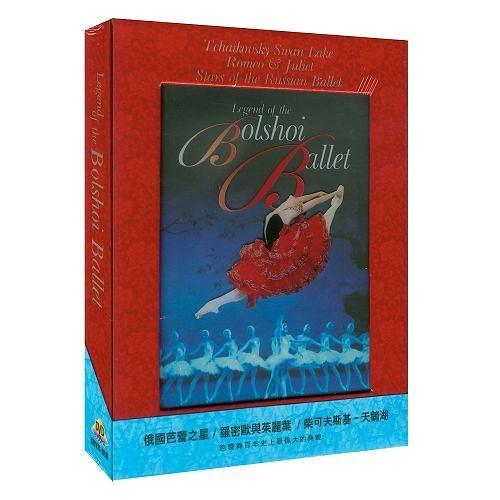 【停看聽音響唱片】【DVD】俄國芭蕾舞經典